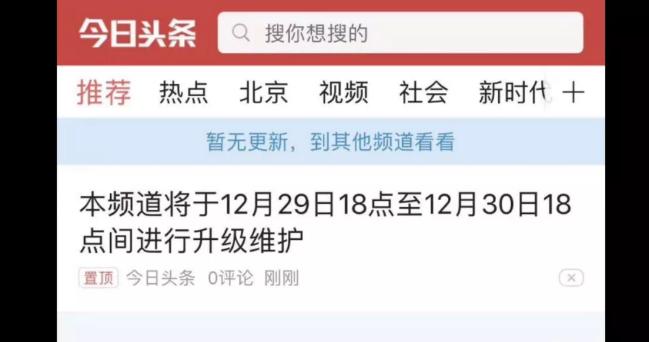 """今日头条、凤凰新闻手机客户端""""停更"""";美团打车北京市场""""开打"""""""