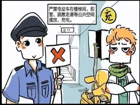 引导群众增强消防安全意识,并按要求停放电动车和为电动车充电.