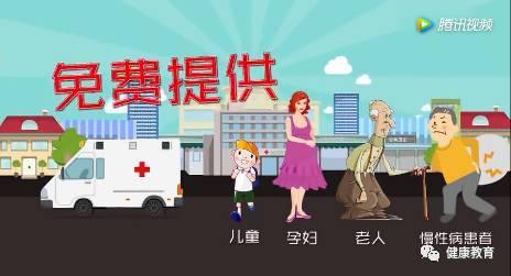 国家基本公共卫生服务宣传之十三