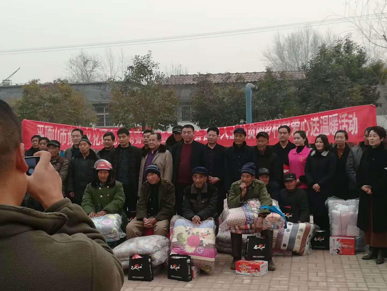 河南舞钢:企业献爱心,贫困户尽享暖暖冬阳