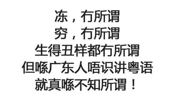 广东人,请讲广东话,撑粤语,别让他消失了!