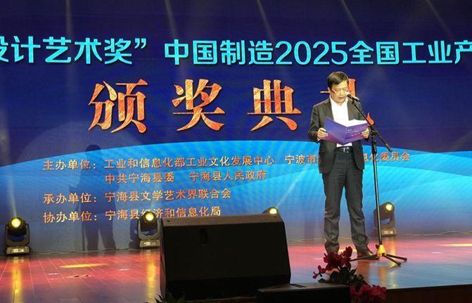 """第五届""""潘天寿设计艺术奖""""中国制造2025全国工业产品创意设计大赛颁奖"""
