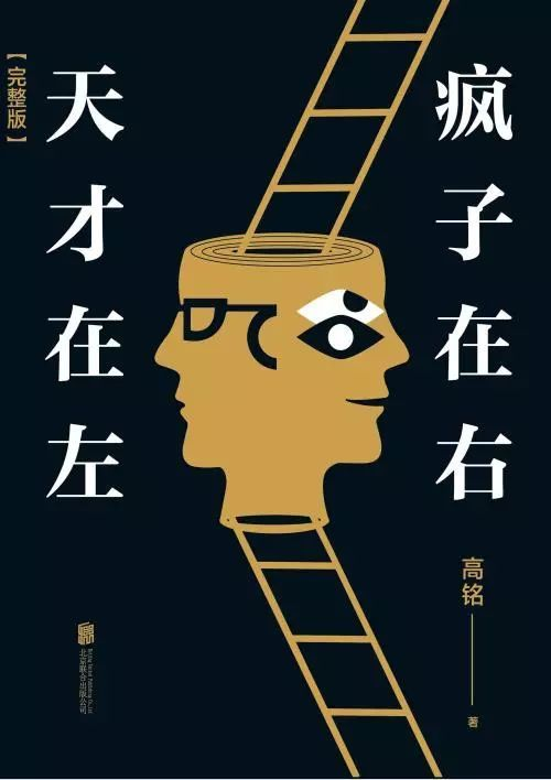 【加入夜读】高铭-《天才在左,疯子在右》夜读第5天