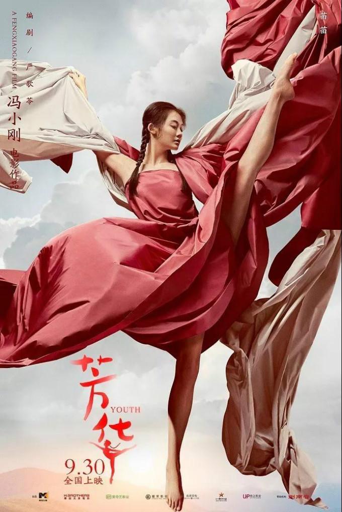 芳华电影海报手绘