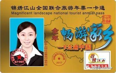 景点一卡通_2018陕西旅游年票一卡通(全国景点),开始预定了