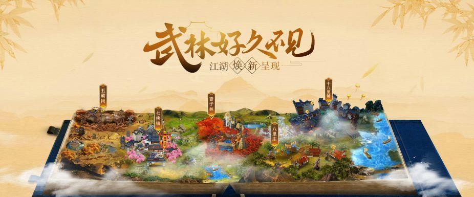 「武林外传」端游用户超千万 | 经典ip正式迎来手游时代图片