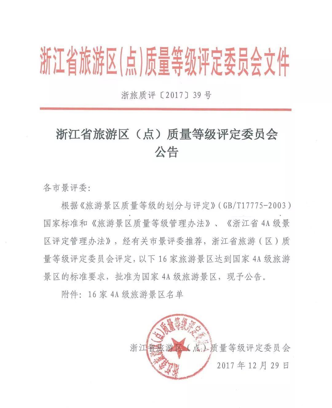 天台南屏旅游景区成功创建国家4a级旅游景区.