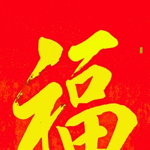 """""""中国梦 笔墨情""""——张超俊书法作品展在京开幕"""