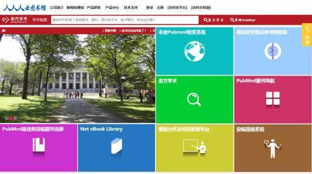 【留学干货】盘点40个学术网站 满足你的留学科研需求!图8