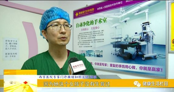 西京医院专家门诊微创妇科主任:刘强