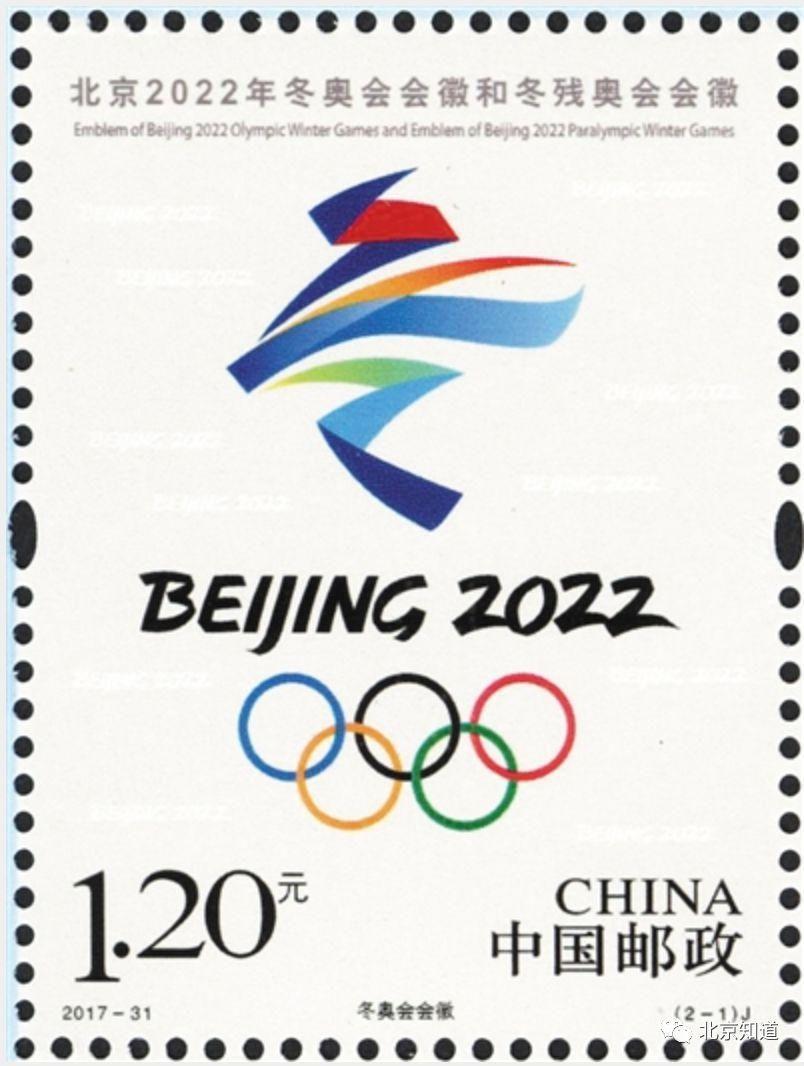 北京冬奥会会徽纪念邮票今日首发图片