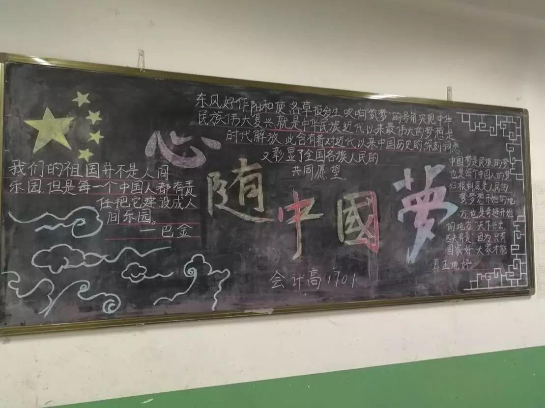 """宁安路校区院学生会院宣传部特举办了""""莘莘学子,筑梦中国""""的学习十九"""