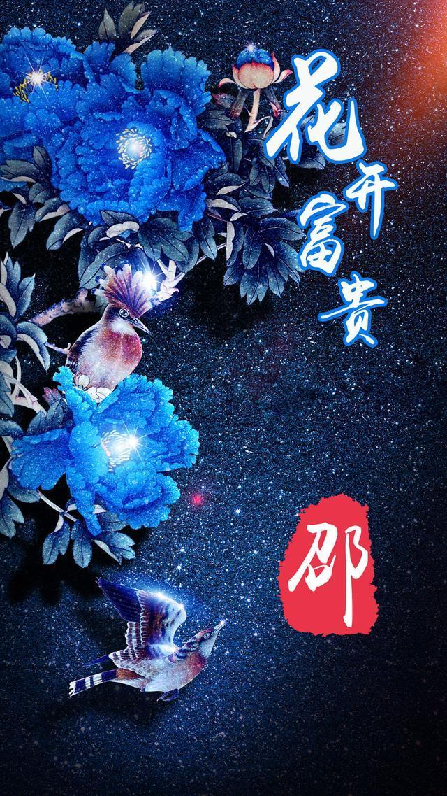 古风姓氏手机壁纸:花开富贵 蓝色唯美画风锁屏