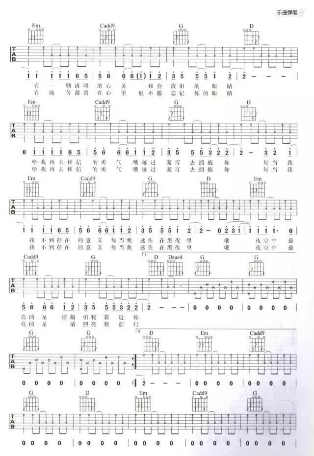 吉他教学 | 夜空中最亮的星