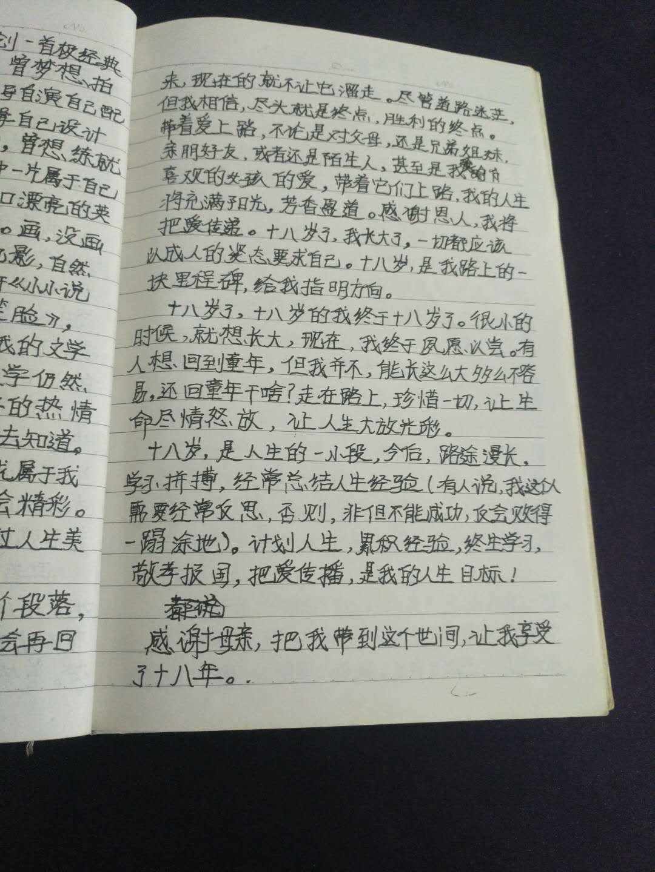 十八岁生日文字_那年,写在十八岁生日那天的文字,十年后再看泪流满面
