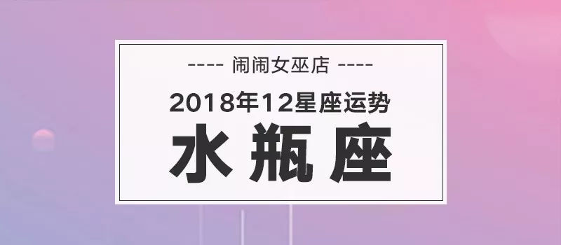 水瓶店2018年财运座女巫_搜狐运势_搜狐网星座座今曰水瓶图片