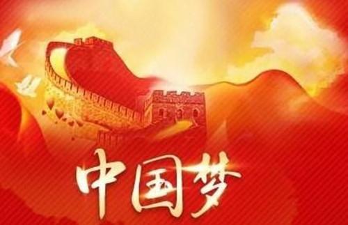 张铁网作品——水调歌头·中国梦
