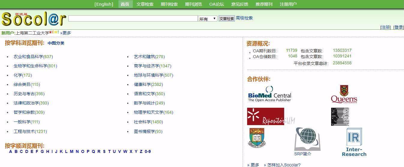 【留学干货】盘点40个学术网站 满足你的留学科研需求!图7