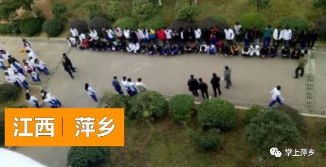 网曝萍乡一学校让学生抱头罚站,还不让吃饭