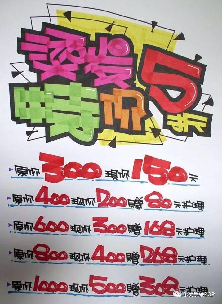 搞笑pop手绘海报图片