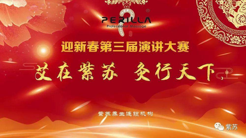 此次演讲比赛,紫苏企业得到了上海美发美容行业协会,上海市健康产业发图片