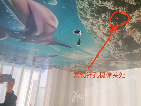 情侣酒店住一晚 醒来发现天花板装有摄像头