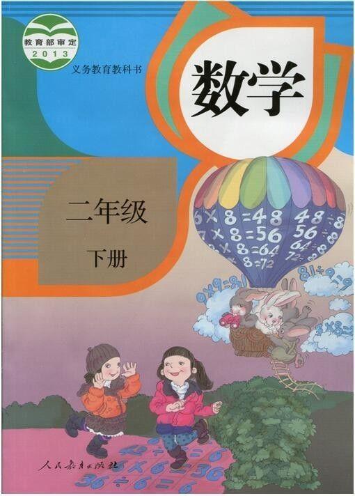 手绘数学课本封面设计