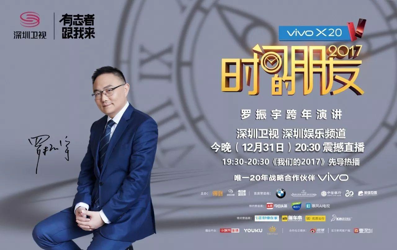 娱乐 正文  深圳卫视全程直播打造5小时知识跨年,而深圳卫视国际频道