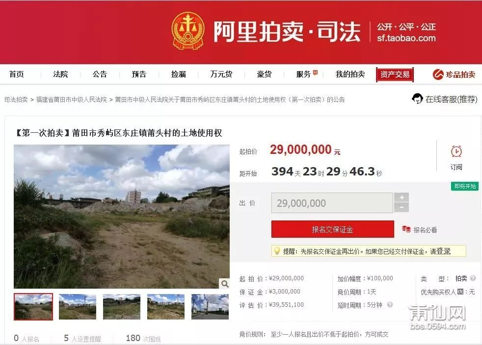 莆田某房地产公司出事了,价值4000万的土地被查封!