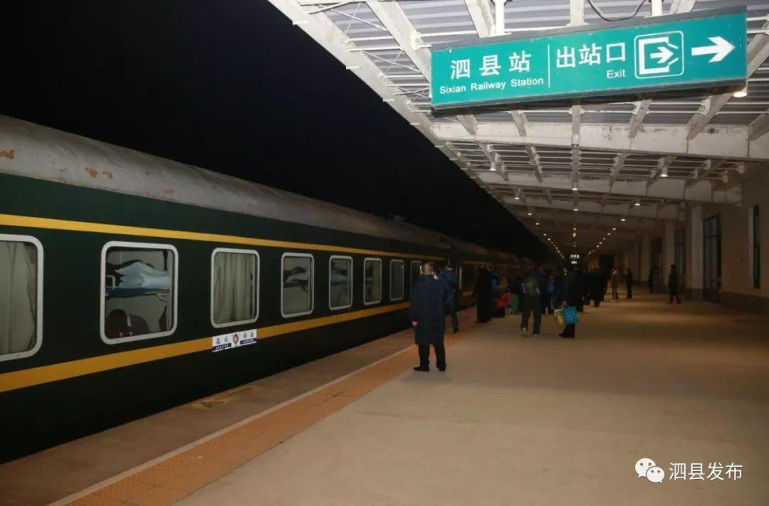 由南通站始发,至北京站为终点站,途径南通,海安,盐城,淮安,泗阳,洋河