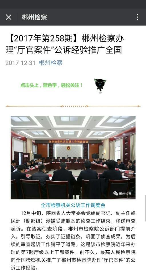 陕西省人大常委会原党组副书记、副主任魏民洲被移送审查起诉