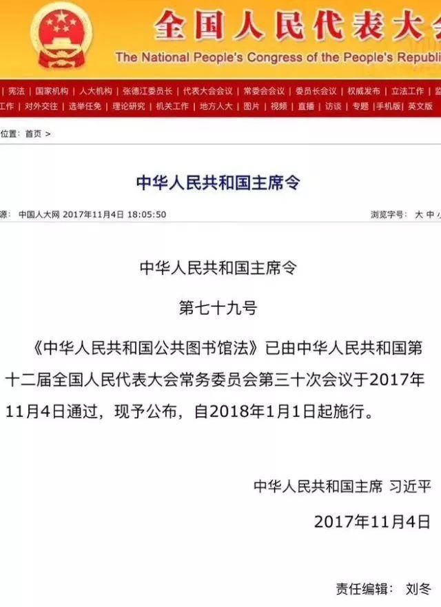 十次啦中文网站_《中华人民共和国公共图书馆法》具体规定了哪些内容?