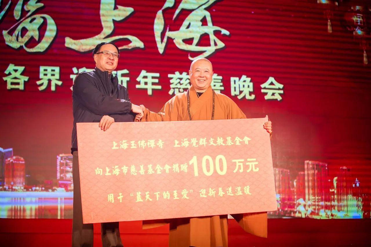 祝福上海 ——2018年上海社会各界迎新年慈善晚会及撞钟迎新仪式圆满图片