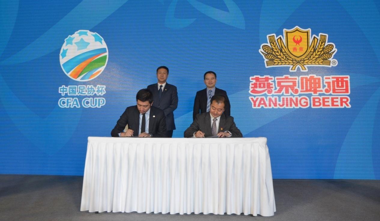 燕京啤酒冠名2018年中国足协杯