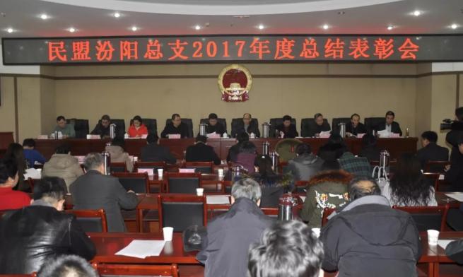 民盟汾阳总支召开2017年度总结表彰大会