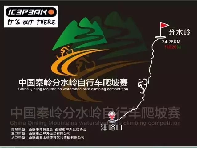 第十八届 ICEPEAK杯 中国·秦岭分水岭自行车爬坡赛