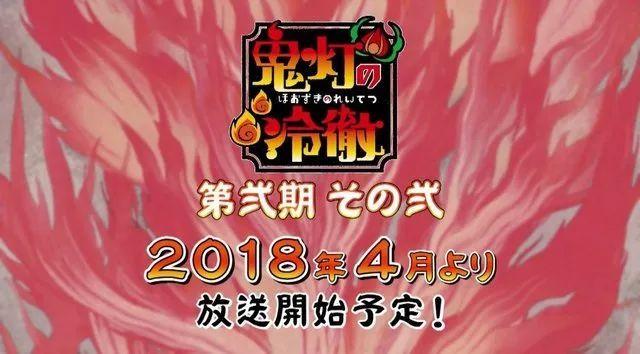 快乐的地狱日常还要继续下去!《鬼灯的冷彻》动画第2季续篇将于4月正式开播!