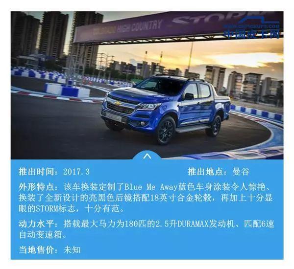 准备在2017年国际皮卡市场上进军新车市场[雪佛兰]