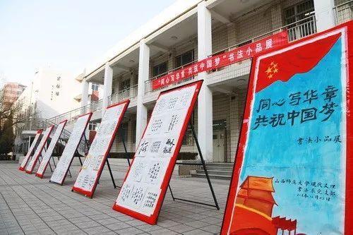 """教育 正文  """"同心写华章 ·共筑中国梦""""书法小品展活动的开展,充分"""