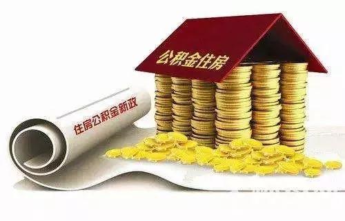 重要!开发商不得拒绝公积金贷款买房可省几十万