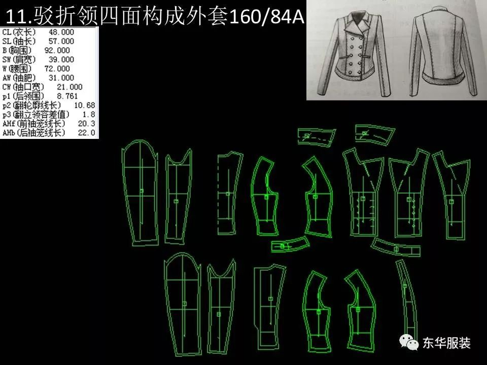 设计全科丨《服装纸样设计cad(读图,打板,推码)》