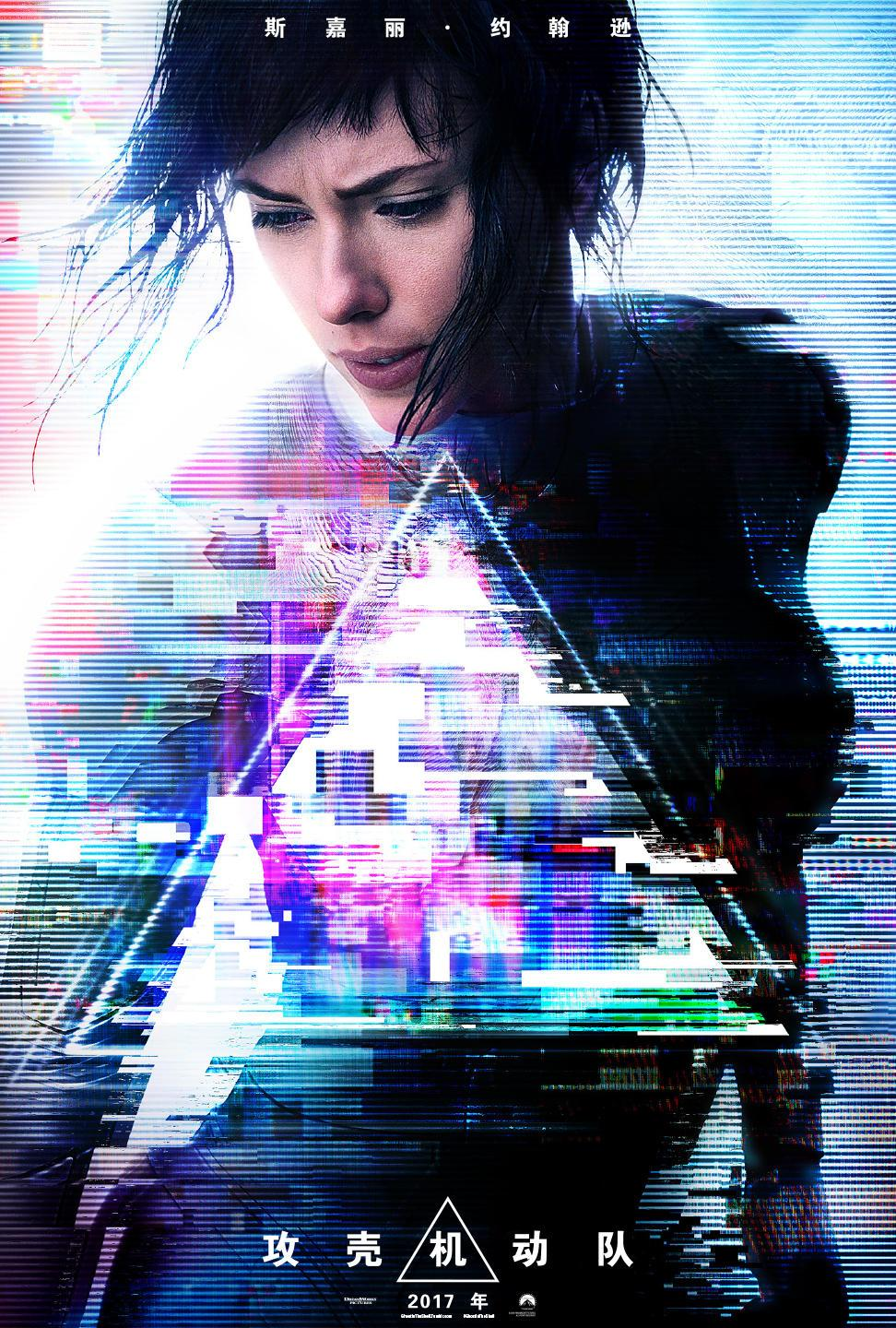 【攻壳机动队】Ghost in the Shell(2017) 720p高清中英文双字