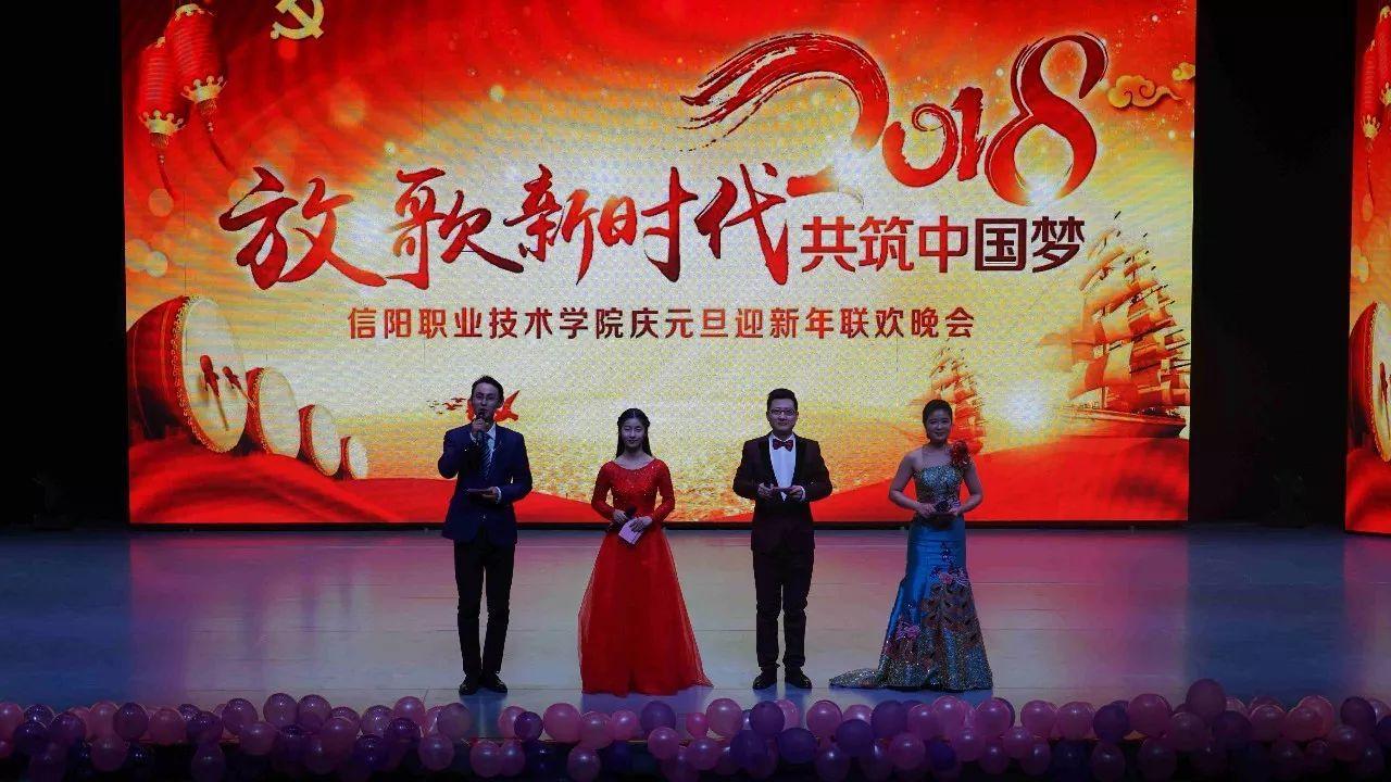 放歌新时代 共筑中国梦||2018元旦晚会精彩上演
