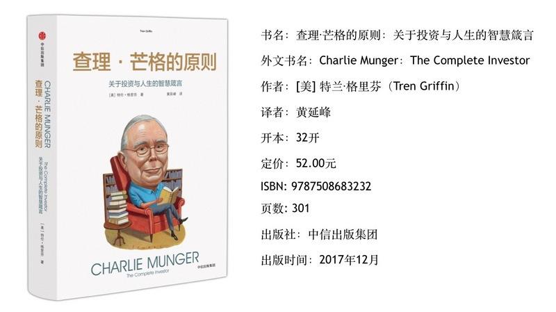36氪领读   查理·芒格:投资原则之一,让问题简单化