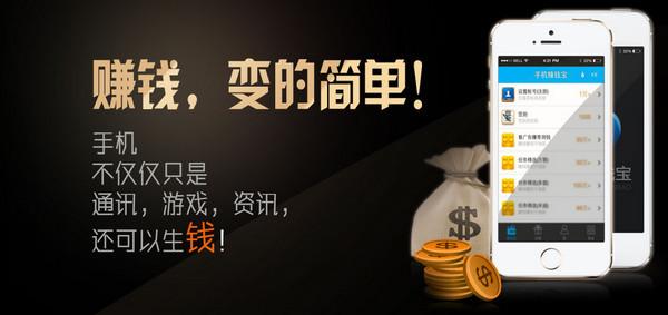 手机赚钱软件有哪些?推荐最简单的手机赚钱软件 网上赚钱 第1张