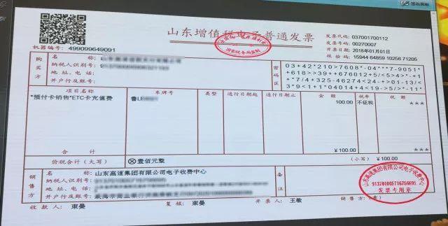 全国第一张通行费增值税充值类不征税电子发票受票方为山东.