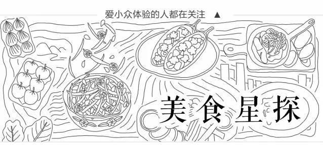 新疆美食黑白手绘