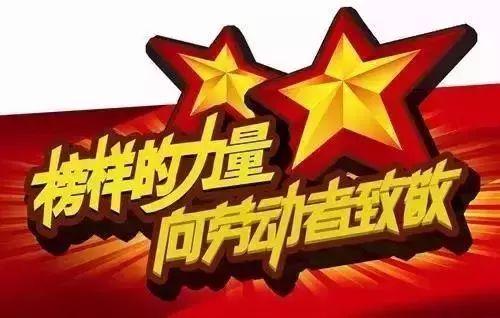 春劳模会馆_culr元旦特辑   劳模\