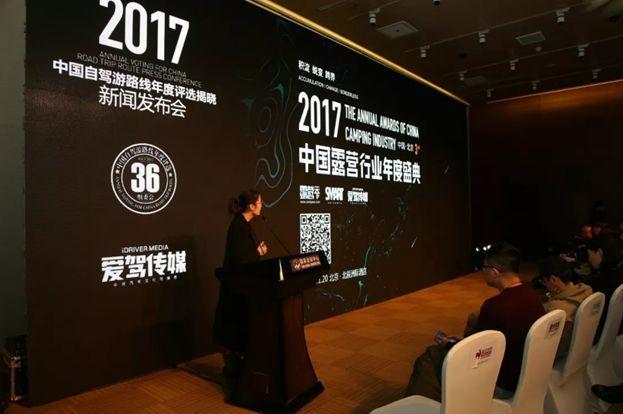 路程网发布房车露营产业十大新趋势TBO精选