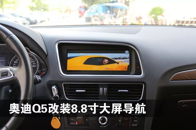 8.8寸大屏导航 奥迪Q5升级改装实例高清图片